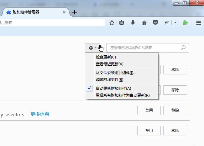 火狐浏览器怎么安装FireBug插件?